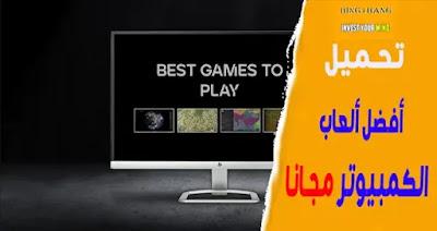 تحميل أفضل ألعاب الكمبيوتر مجانا2021