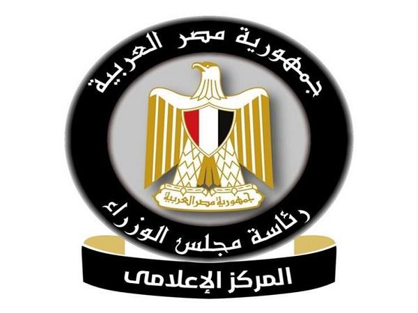 المركز الاعلامي لرئاسة مجلس الوزراء