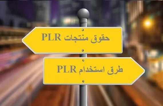 طرق استخدام plr