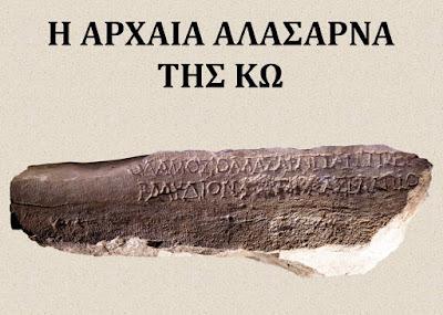 Η Αρχαία Αλάσαρνα της Κω