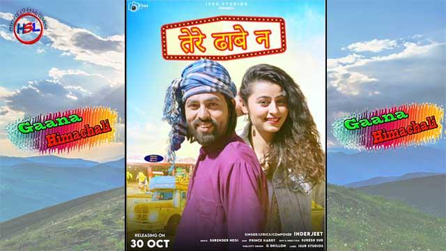 Tere Dhabe N ( तेरे ढ़ाबे न ) Song Lyrics In Hindi - Inderjeet Ft. Kajal Sharma