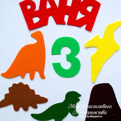 фигурки динозавров из фетра