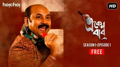 Eken Babu (2020) Bengali Web Series Free Download S01 480p