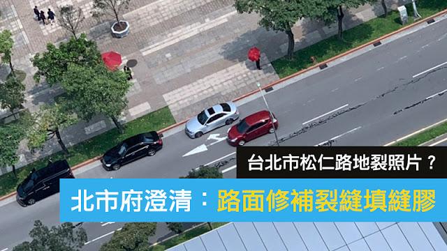 台北市松仁路地裂照片 謠言 柏油灑落