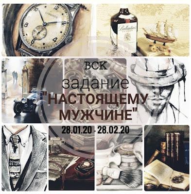 """Задание """"Настоящему мужчине"""" до 28 февраля"""