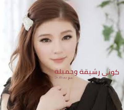 تعرفي على اسرار الفتاة الكورية عن الجمال | وصفات الجمال من الكوريات