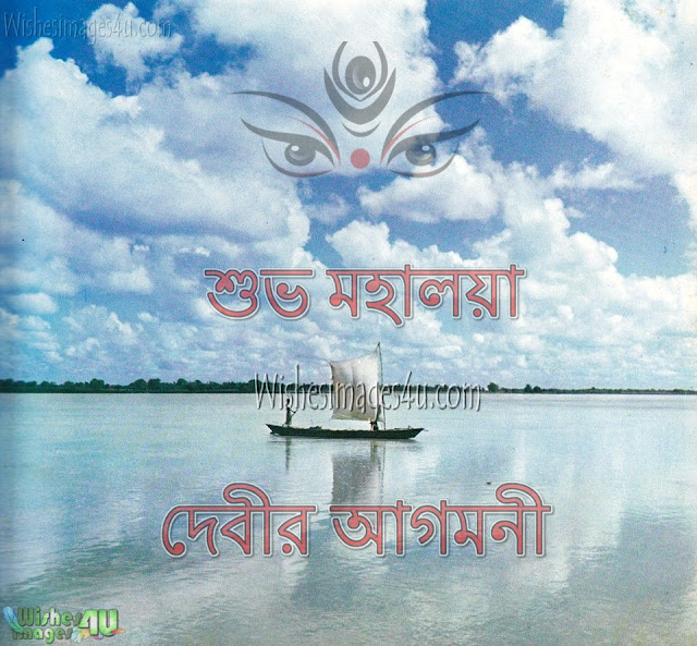 শুভ মহালয়া Latest Morning Wishes Images 2019