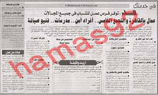 67482c296 وظائف جريدة المساء المصرية 13 رمضان. مطلوب مصور صحفى. وظائف للشباب. وظائف  فى التجمع الخامس