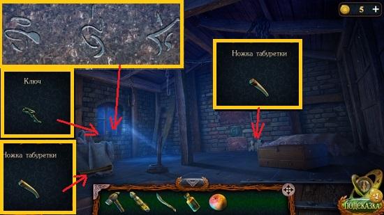 две ножки от табурета и ключ забираем в игре затерянные земли 6