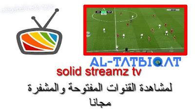 تحميل تطبيق Streamz Tv لمشاهدة القنوات الرياضية بدون تقطيع