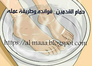 حمام القدمين - فوائده وطريقة عمله