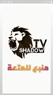 تحميل تطبيق shadow tv apk لمشاهدة القنوات المشفرة العربية و الاجنبية
