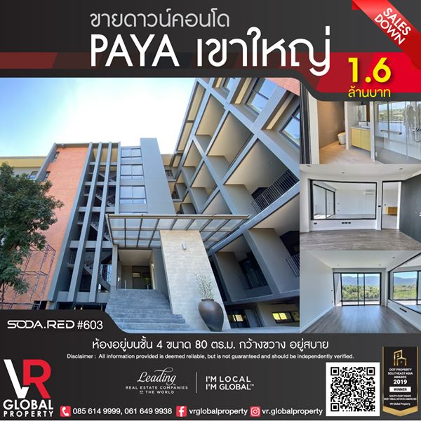 VR Global Property ขายดาวน์คอนโด Paya เขาใหญ่ อำเภอปากช่อง จังหวัดนครราชสีมา