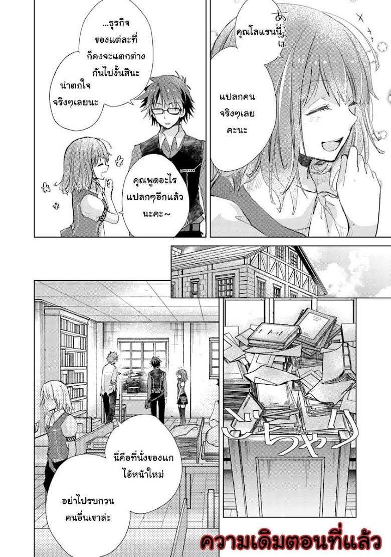 """Hazure Skill """"Kage ga Usui"""" o Motsu Guild Shokuin ga, Jitsuha Densetsu no Ansatsusha - หน้า 2"""
