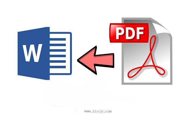 أسهل طريقة لتحويل ملفات pdf الى word بإستعمال موقع ilovepdf الشبيه جداً لموقع pdf2go