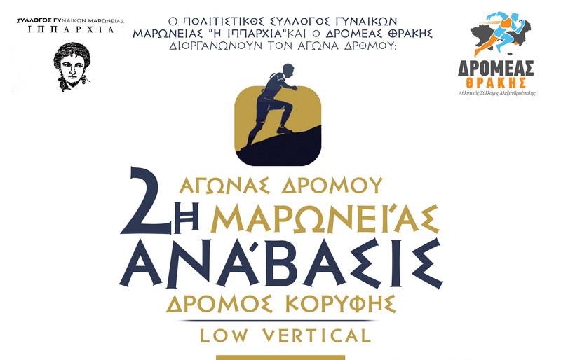 """Αγώνας δρόμου """"2η Μαρώνειας Ανάβασις Low Vertical 2021"""" στη Μαρώνεια Ροδόπης"""
