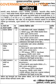 bhusawal nagarparishad bharti for engineer