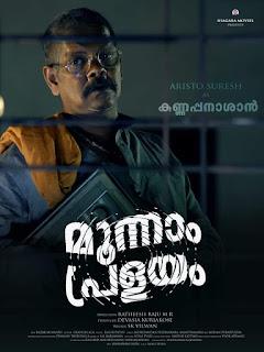moonam pralayam, moonam pralayam full movie, mallurelease