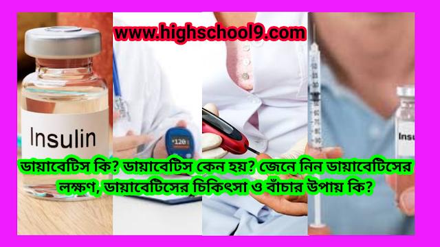 ডায়াবেটিস হওয়ার কারণগুলো জেনে নিন | ডায়াবেটিসের লক্ষণ ও প্রতিকার। Symptoms and Remedies for Diabetes | HighSchool9