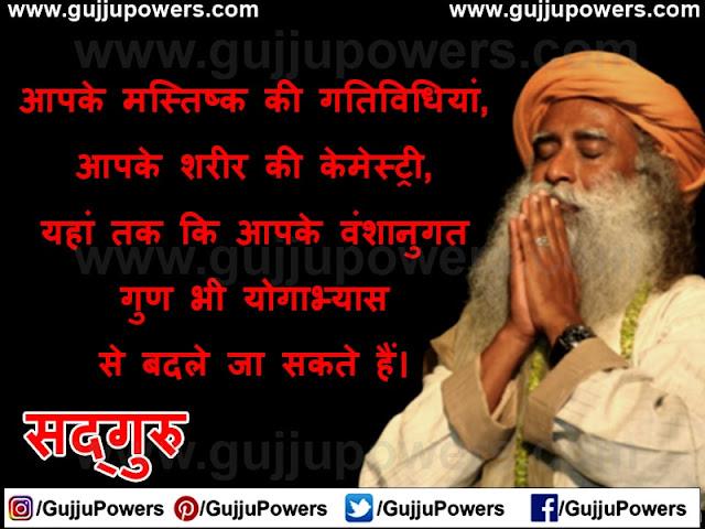 sadhguru quotes on yoga