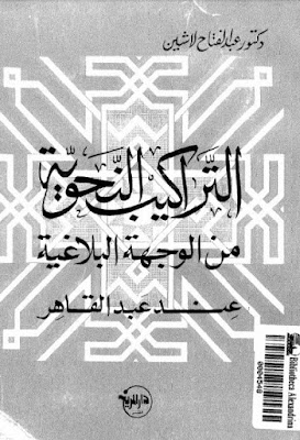 التراكيب النحوية من الوجهة البلاغية, عند عبد القاهر - عبد الفتاح لاشين , pdf