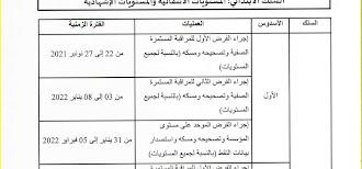 تواريخ المراقبة المستمرة والامتحانات برسم الموسم الدراسي 2021-2022