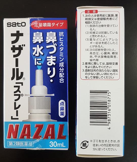 Chai xịt rửa mũi Nasal Sato, Hàng Nhật