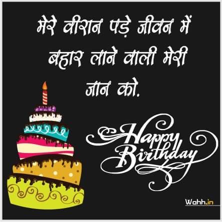 Birthday Shayari for Beautiful GF in Hindi Images