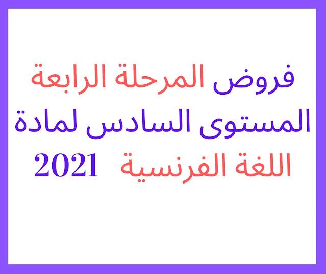 فروض المرحلة الرابعة  المستوى السادس لمادة اللغة الفرنسية بصيغة وورد WORD المستوى السادس 2021
