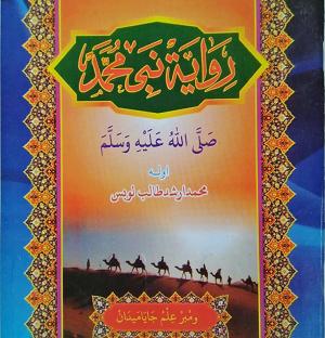 Riwayat Nabi Muhammad SAW