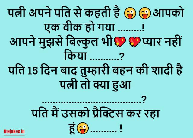 Non veg jokes in hindi new-नॉनवेज जोक्स
