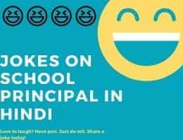 Jokes on School Principal in Hindi