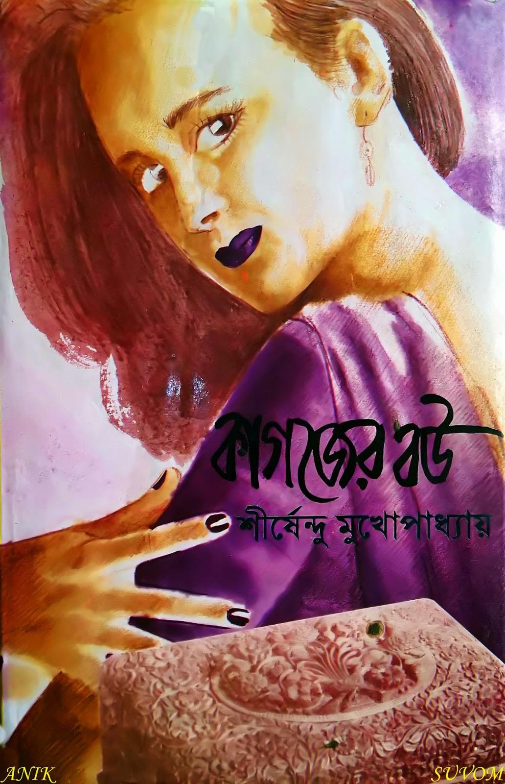 Kagojer Bou by Shirshendu Mukhopadhyay