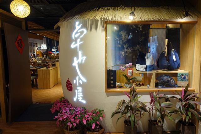 卓也小屋-誠品信義店FUSION DINING~美味精緻蔬食料理