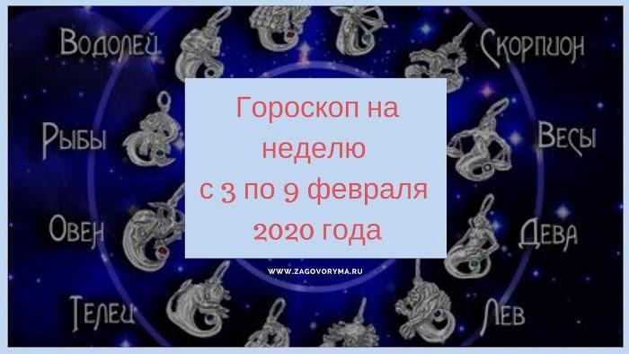 Гороскоп на неделю с 3 по 9 февраля 2020 года