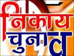 नगरीय निकाय चुनाव के संबंध में प्रशिक्षण 26 दिसम्बर को