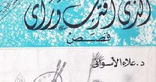 تحميل المجموعة القصصية الذي إقترب ورأى للأديب علاء الأسواني