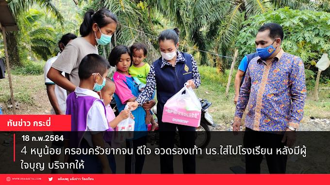 4 หนูน้อย ครอบครัวยากจน ดีใจ อวดรองเท้า นร.ใส่ไปโรงเรียน หลังมีผู้ใจบุญ บริจากให้