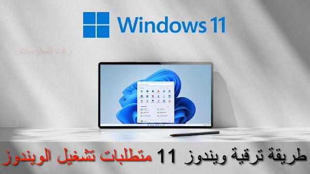 متطلبات تشغيل Windows 11 وطريقة الترقية من ويندوز 10 الى 11 مجانا