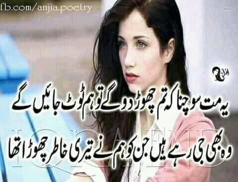 urdu poetry in love