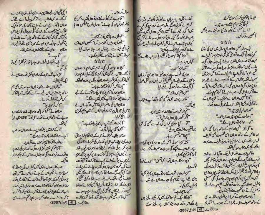 Hadsa Train Essay In Urdu Vzxgdm Semanaty Info