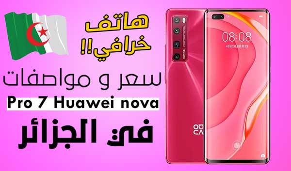 سعر و مواصفات هاتف هواوي Huawei nova 7 Pro في الجزائر