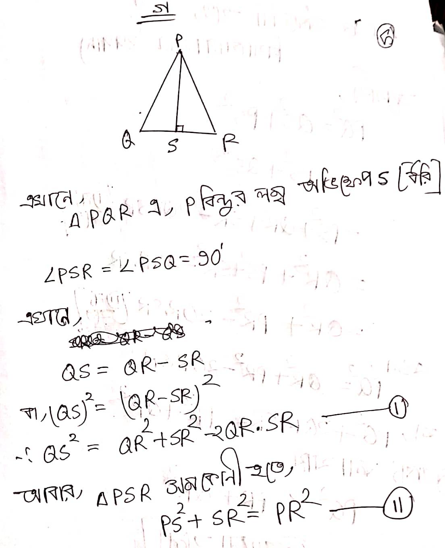 Class 9 14th Week Higher Mathematics Assignment Answer 2021