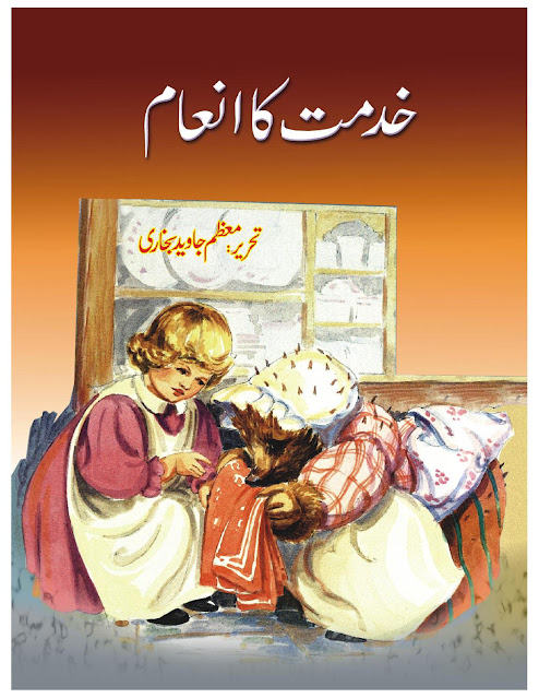 Khidmat-ka-inaam-Story-Books-in-Urdu-for-child