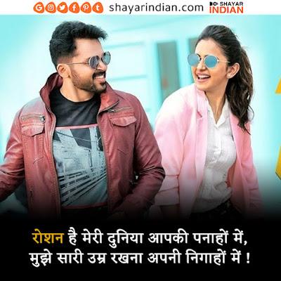 2 Lines Love Status in Hindi, Meri Duniya Shayari