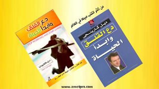 كتاب دع القلق وابدأ الحياة pdf