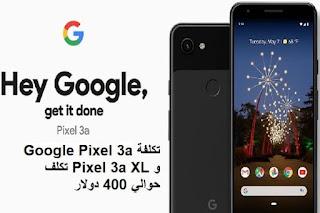تكلفة Google Pixel 3a و Pixel 3a XL تكلف حوالي 400 دولار