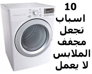 10اسباب تجعل مجفف الملابس لا يعمل