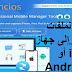 Anvsoft SynciOS Professional 6-6-4 نقل الملفات من وإلى جهاز iOS أو Android