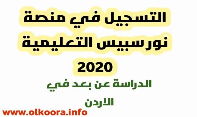 التسجيل في منصة نور سبيس التعليمية للدراسة عن بعد مجانا 2020